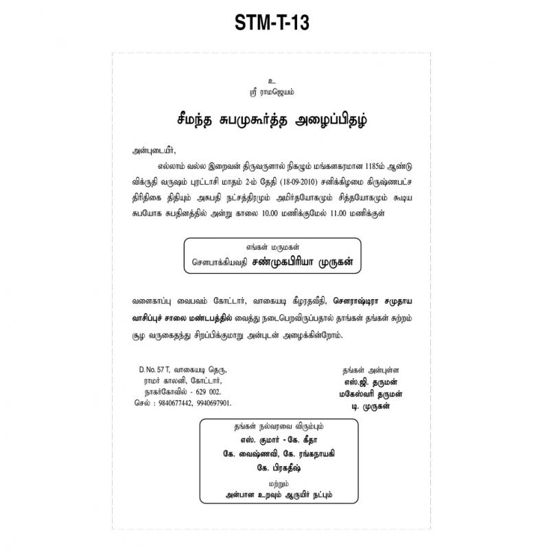 Menaka cards wedding invitation wordings 28 images birthday menaka cards wedding invitation wordings menaka cards wedding invitation wordings popular wedding stopboris Gallery