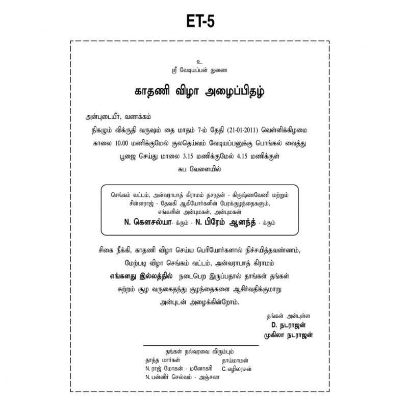 Valaikappu Invitation Cards In Tamil 28 Images Earboring