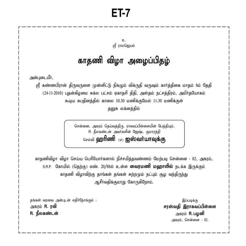 Earboring - Birthday invitation sample in tamil