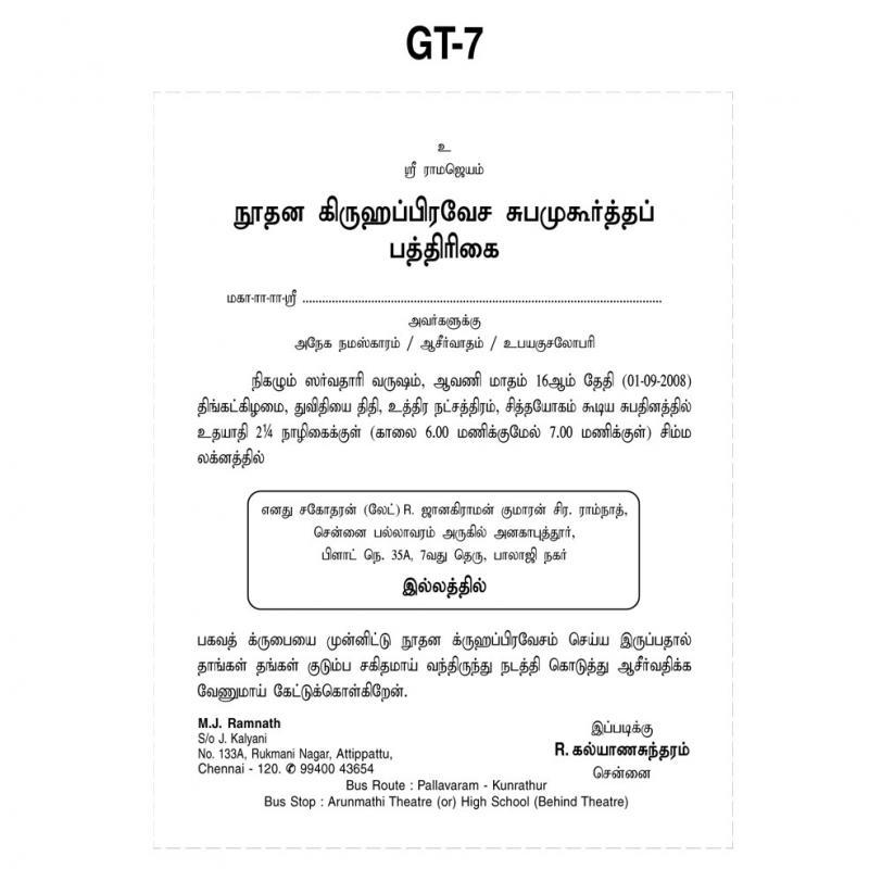 Tamil Quotes For Wedding Invitation: Grahapravesam