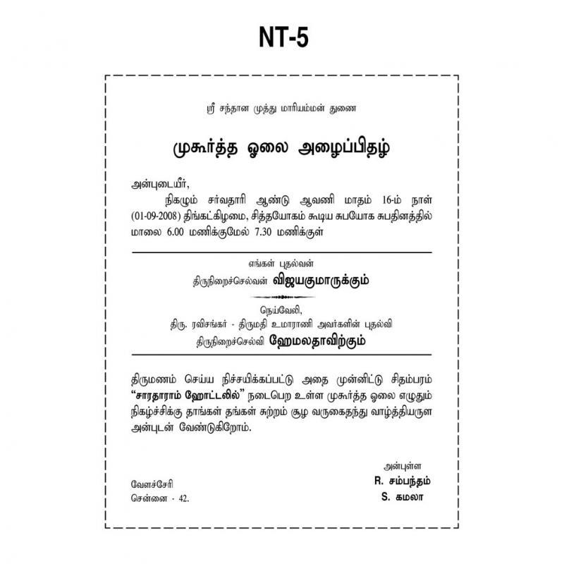 Nichayathartham