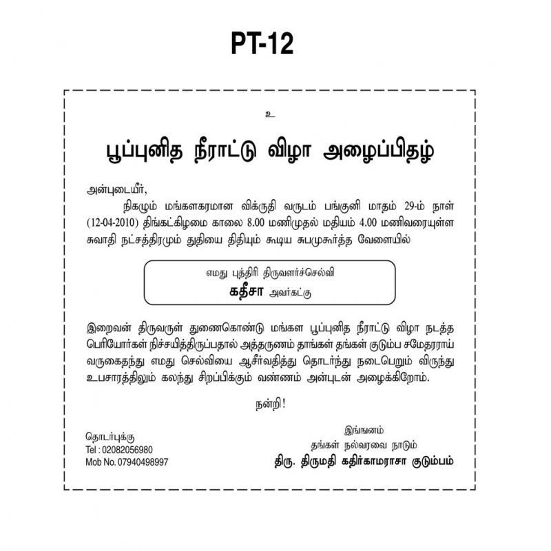 PT-12