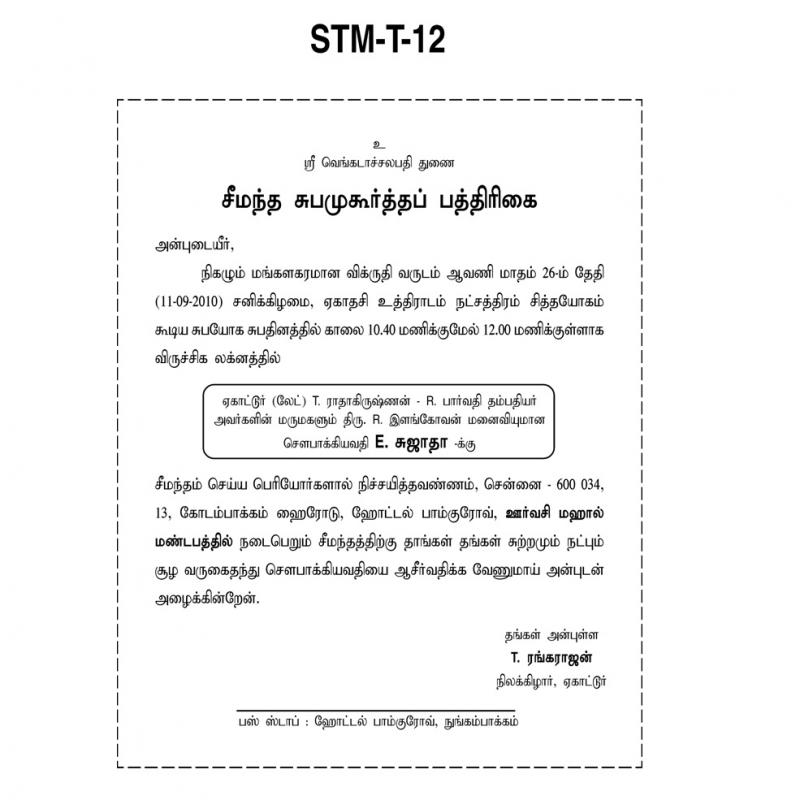 Seemantham invitation sample in tamil images invitation sample and seemantham invitation sample in tamil images invitation sample and seemantham invitation sample in tamil image collections stopboris Choice Image