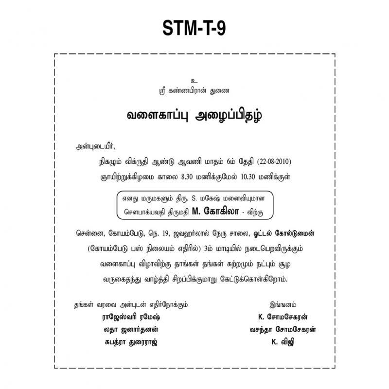 Sadabhishekam invitation in tamil perfect letter invitations iyer kalyanam credit to httpsiyerkalyanamwordpress invitations stopboris Images