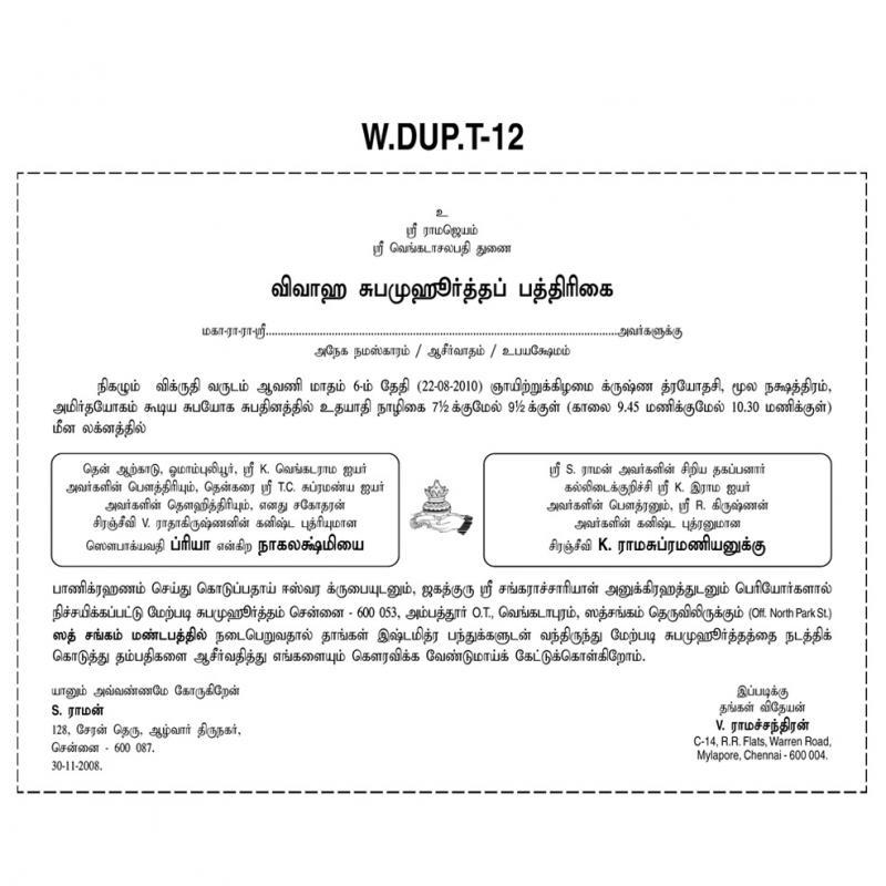 Tamil Quotes For Wedding Invitation: Duplex Wedding Card Text